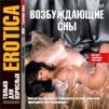 russkiy-erotichskiy-filmi